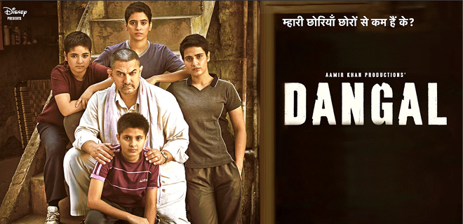 Five Money Lessons From Aamir Khans Dangal Movie
