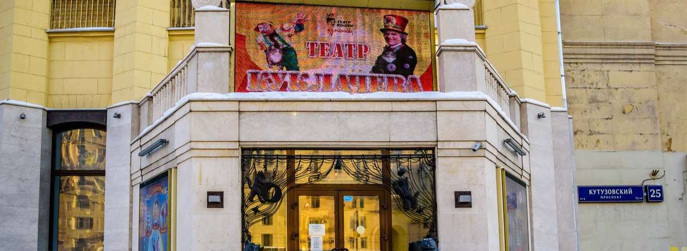 The Strange Spectacle of Russia's Cat Theatre