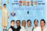 We Don't Have Twitter Handle And The United Opposition Poster Is Not Ours: BSP