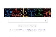 Arecibo Message: Google Doodle Celebrates Anniversary Of Interstellar Message