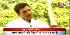 Rahul Gandhi: The Aaj Tak Interview
