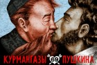 Why Pushkin Can't Kiss Sagyrbayuly (Even On A Poster)