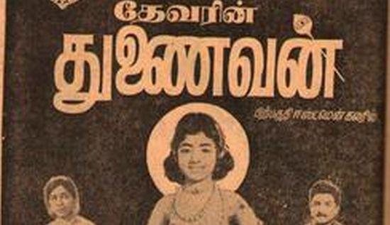 Sridevi in Thunaivan (1969)