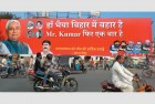 A hoarding in Patna after the BJP's defeat by the Mahagathbandhan