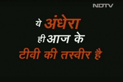 The black screen during Ravish Kumar's monologue