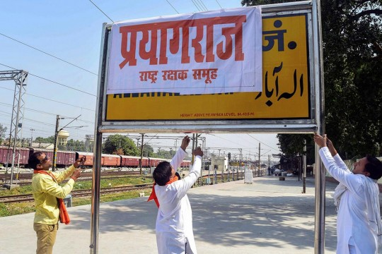 Allahabad To Prayagraj: The Politics Of Name Change