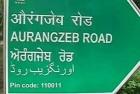 Delhi's Aurangzeb Road to be Renamed APJ Abdul Kalam Road