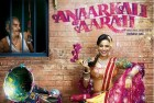 Censor Board At It Again. They Now Want 11 Cuts In 'Anaarkali Of Aarah'