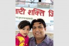 Haryana Village Awards 'Selfie With Daughter' Contest Winners