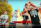 Malaysian Rapper Arrested for 'Insulting Islam' in Music Video