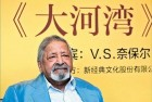 Naipaul Launches Chinese Edition of <i>A Bend in the River</i>