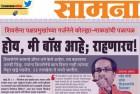 Murder of Democracy in Goa, Says Shiv Sena