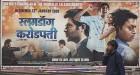 Slumdog Bags 10 Oscar Nominations, Rahman Gets 3